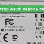 Роутер Asus пароль по умолчанию