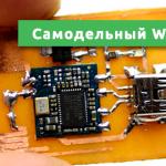 Самодельный Wi-Fi адаптер
