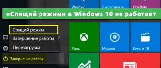 «Спящий режим» в Windows 10 не работает