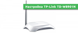 TP-Link TD-W8901N настройка