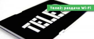 Теле2 раздача Wi-Fi