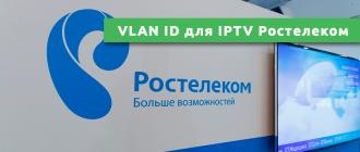 VLAN ID для IPTV Ростелеком