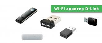 Wi-Fi адаптер D-Link