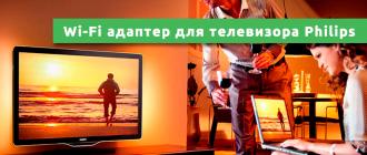 Wi-Fi адаптер для телевизора Philips