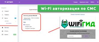 Wi-Fi авторизация по СМС