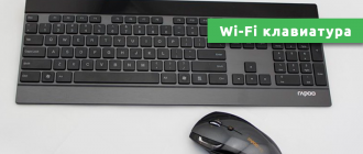 Wi-Fi клавиатура