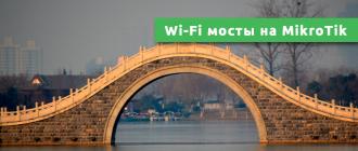 Wi-Fi мост MikroTik