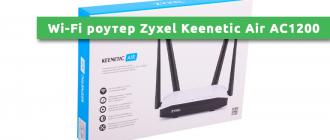 Wi-Fi роутер Zyxel Keenetic Air AC1200