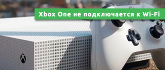 Xbox One не подключается к Wi-Fi