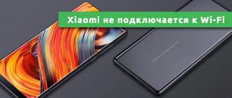 Xiaomi не подключается к Wi-Fi