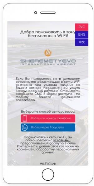 Есть ли Wi-Fi в аэропорту Шереметьево: используем бесплатный WiFi