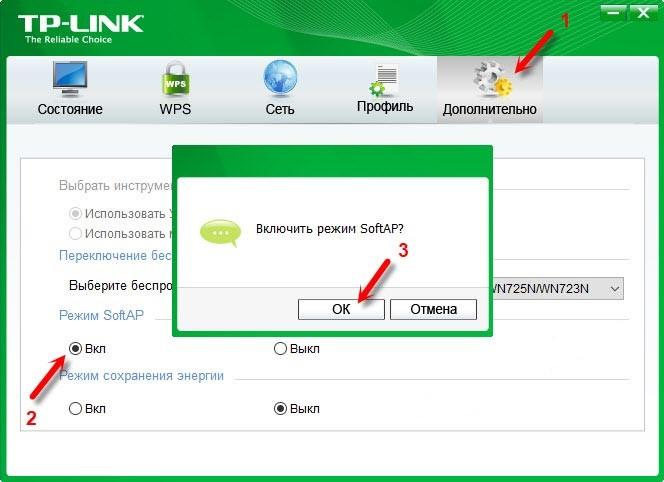 «SoftAP mode»: раздача Wi-Fi с интернетом с помощью адаптера TP-Link