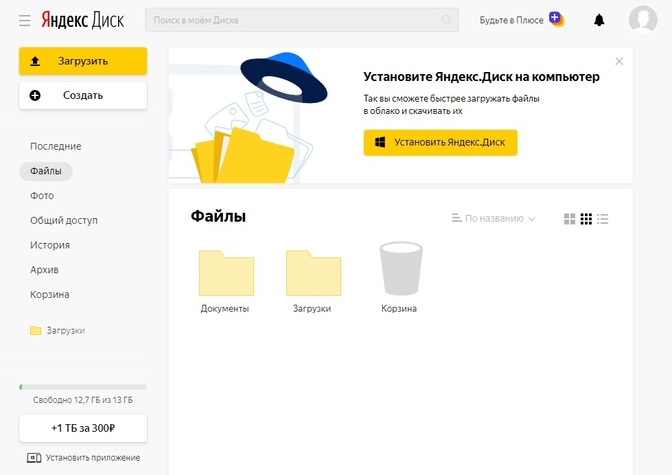 Как переслать большой файл через Яндекс.Диск - инструкция по применению
