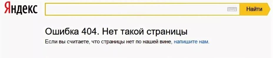 Как убрать ошибку 404 в Яндексе: полная пошаговая инструкция
