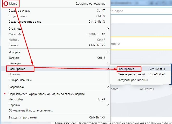 Тупит Opera: долго загружается, медленно грузит страницы и плохо работает - что делать?
