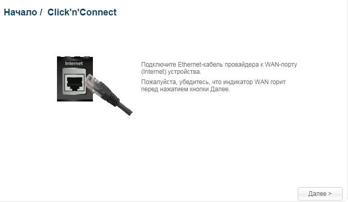 Настройка роутера D-Link DIR-300 для Ростелекома: полная пошаговая инструкция