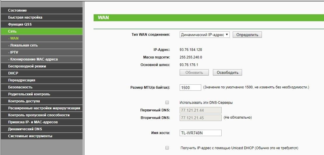Как узнать предпочитаемый DNS-сервер и сменить его на альтернативный?