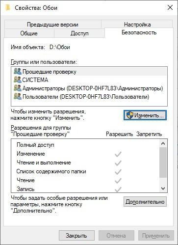 WORKGROUP в Windows 10: 2 способа изменить рабочую группу