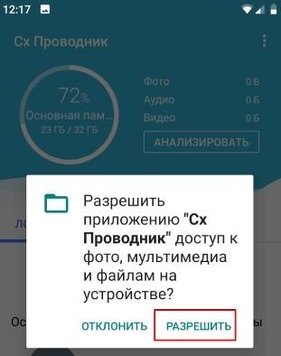 Как получить доступ к телефону через Wi-Fi: полная инструкция