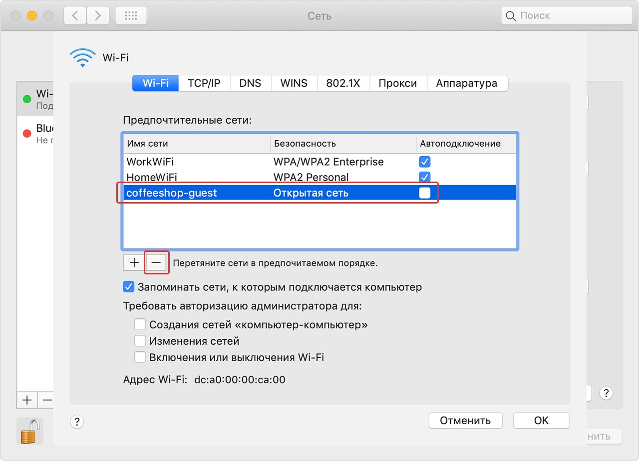 Как забыть Wi-Fi сеть на Mac OS и iOS: полная пошаговая инструкция