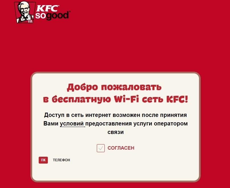 Есть ли Wi-Fi в KFC и как подключиться к Special WiFi KFC