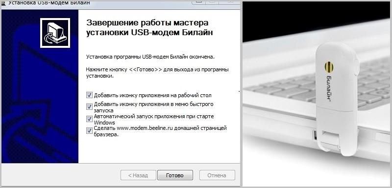 Как установить модем и настроить его на компьютере: USB и ADSL