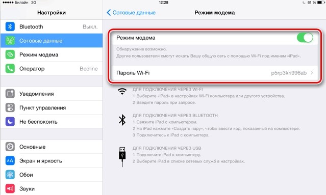Режим модема на iPad: активация, настройка и подключение