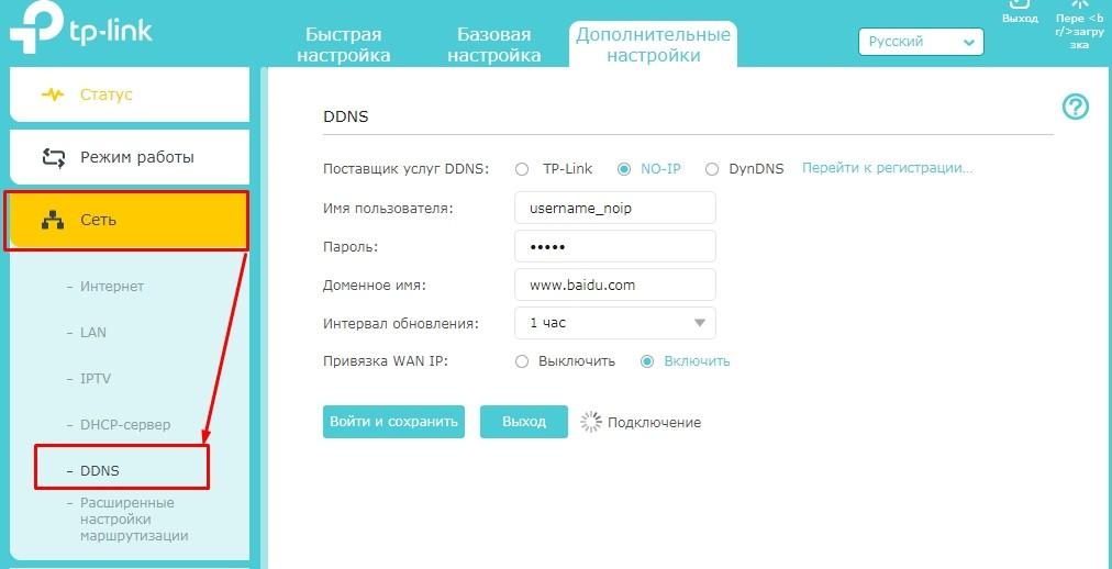 Настройка соединения Wi-Fi роутера TP-Link с VPN сервером и конфигурация собственного VPN