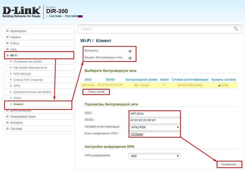 DIR-300 в режиме «клиента», «моста», «повторителя»: полный разбор