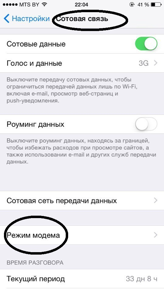 Как подключить iPhone в режиме модема к компьютеру через USB?