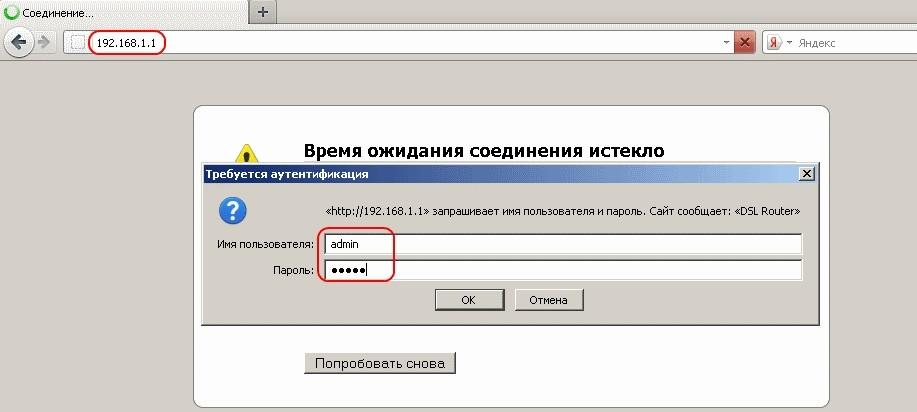 ADSL модем D-Link DSL-2540U: полная пошаговая инструкция по настройке