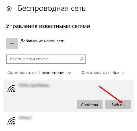 Как включить Wi-Fi на ноутбуке Packard Bell: наша инструкция