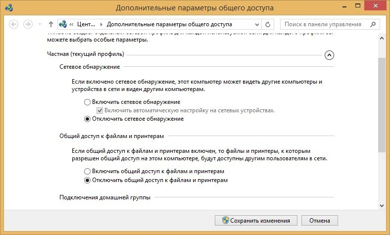 Настройка сетевого размещения в Windows 10: все нюансы
