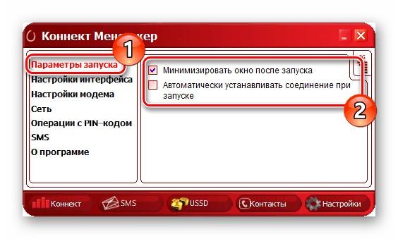 Как настроить модем МТС: с помощью приложения и средствами Windows