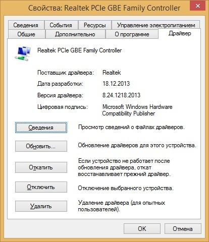 Подключение к интернету в Windows 8 ограничено: как исправить?