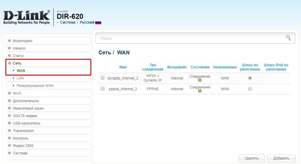 D-Link DIR-620: вход в личный кабинет, настройки Wi-Fi и интернета