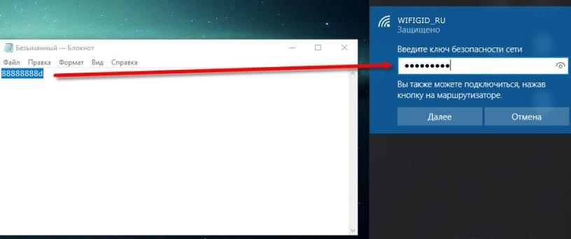 Несовпадение ключа безопасности: ошибка подключения к Wi-Fi