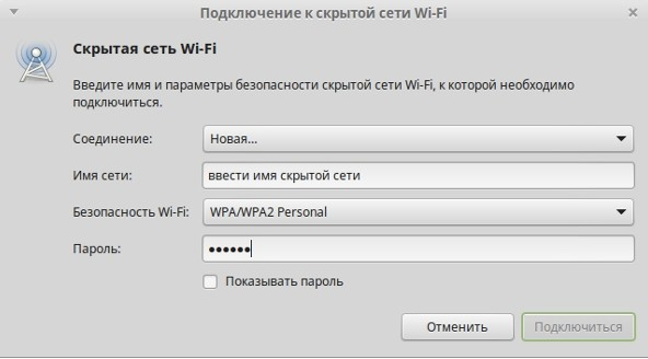 Не работает Wi-Fi на Linux Mint, или он её не видит: все способы решения