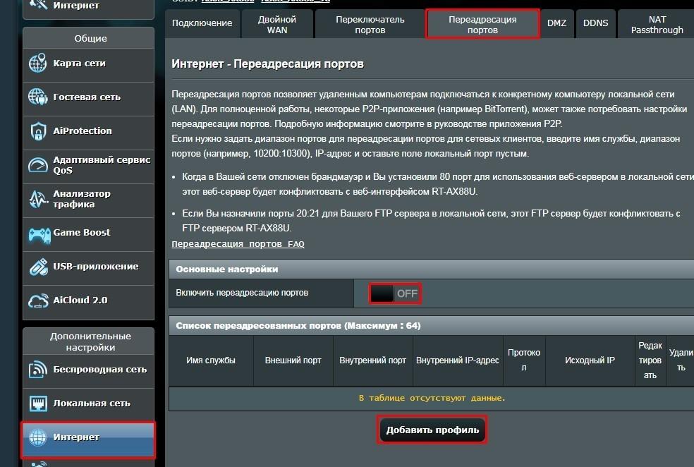 Подключение IP камеры к компьютеру через роутер и доступ через интернет