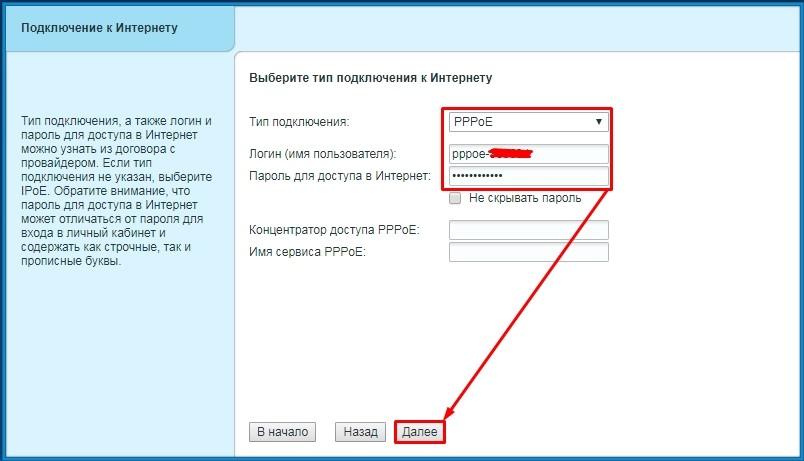 Настройка Ростелеком Zyxel Keenetic: интернет, IP TV и Wi-Fi