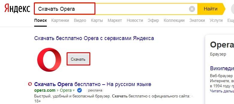 Почему Opera не открываем некоторые сайты и страницы: инструкция по решению