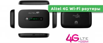 Altel 4G Wi-Fi роутеры