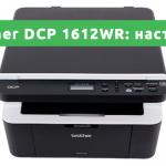Brother DCP 1612WR настройка Wi-Fi