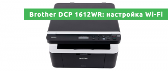 Brother DCP 1612WR настройка Wi-Fi