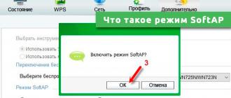 Что такое режим SoftAP