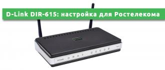 D-Link DIR-615 настройка для Ростелекома