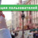 Идентификация пользователей в сети Wi-Fi