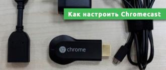 Как настроить Chromecast