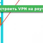 Как настроить VPN на роутере TP-Link
