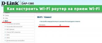 Как настроить Wi-Fi роутер на прием Wi-Fi